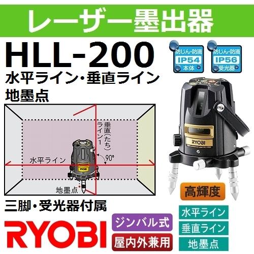 【水平・垂直ライン 地墨点】リョービ(RYOBI) HLL-200 レーザー墨出器セット (HLL200 4370451)【後払い不可】