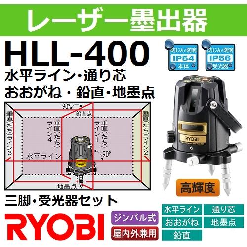 【水平・通り芯・おおがね・地墨点・鉛直】リョービ(RYOBI) HLL-400 レーザー墨出器セット (HLL400 4370491)【後払い不可】