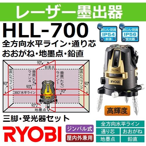 【全方向水平ライン・通り芯・おおがね・地墨点・鉛直】リョービ(RYOBI) HLL-700 レーザー墨出器セット (HLL700 4370481)【後払い不可】