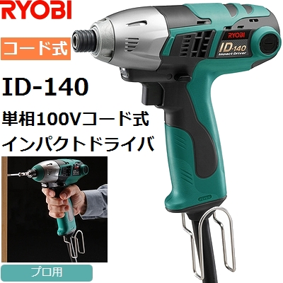 リョービ(RYOBI) ID-140 電動式 インパクトドライバセット【後払い不可】