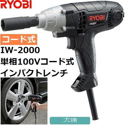 【最大トルク200N.m】リョービ(RYOBI) IW-2000 電動式 インパクトレンチセット【後払い不可】
