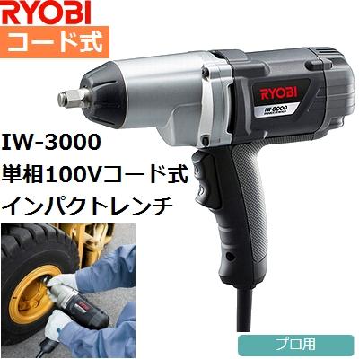 【最大トルク300N.m】リョービ(RYOBI) IW-3000 電動式 インパクトレンチセット【後払い不可】