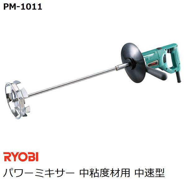 リョービ(RYOBI) パワーミキサー PM-1011 中粘度材用 中速型 リング付ダブルスクリュー径150mm(ステンレス) (カクハン 攪拌作業用品)