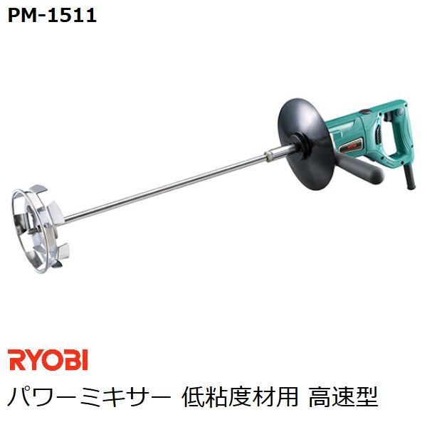 リョービ(RYOBI) パワーミキサー PM-1511 低粘度材用 高速型 リング付ダブルスクリュー径150mm(ステンレス) (カクハン 攪拌作業用品)