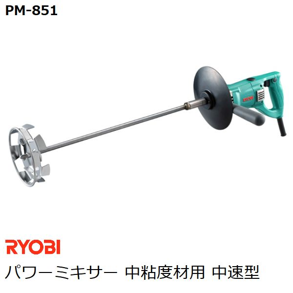 リョービ(RYOBI) パワーミキサー PM-851 中粘度材用 中速型 リング付ダブルスクリュー径150mm(ステンレス) (カクハン 攪拌作業用品)