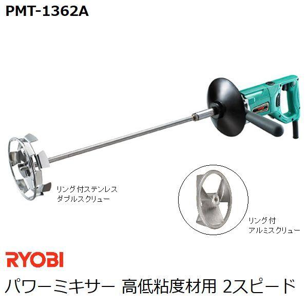 リョービ(RYOBI) パワーミキサー PMT-1362A 高低粘度材用 2スピード リング付ダブルスクリュー径150mm(ステンレス) リング付スクリュー径135mm(アルミ) (カクハン 攪拌作業用品)