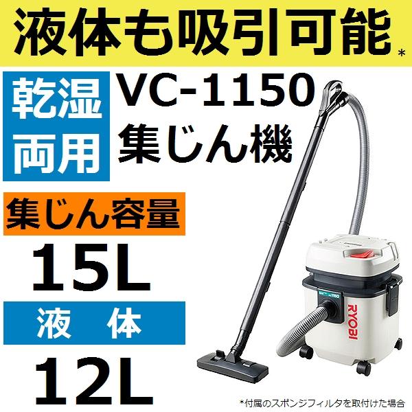 リョービ(RYOBI) VC-1150 乾湿両用集じん機(電気・電動集塵機)【後払い不可】