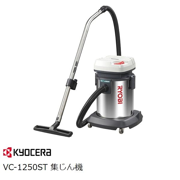 【送料無料】京セラ(リョービ) 乾湿両用集じん機 乾燥23、液体20リットル VC-1250ST