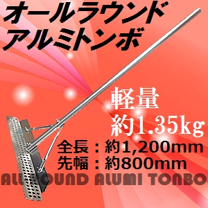 【軽量1.3kg】オールラウンドアルミトンボ 全長:1300mm プレート巾:800mm (万能アルミトンボ/バンノーアルミトンボ)