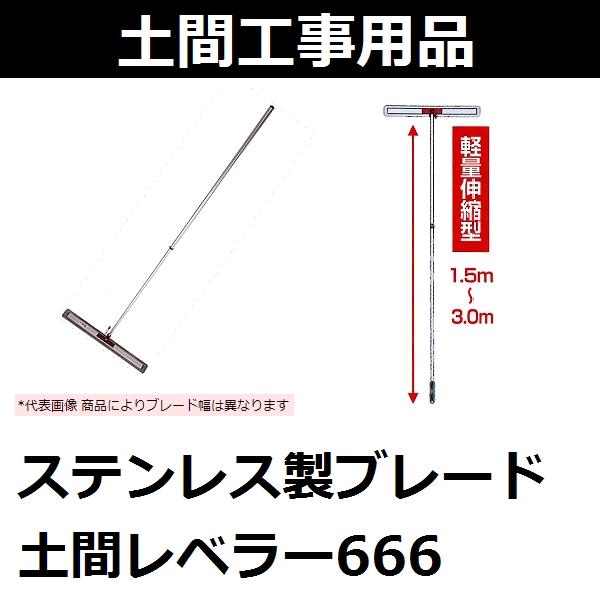 【長尺物】ステンレス製ブレード土間レベラー666(幅665mm)【代引き不可】【後払い不可】