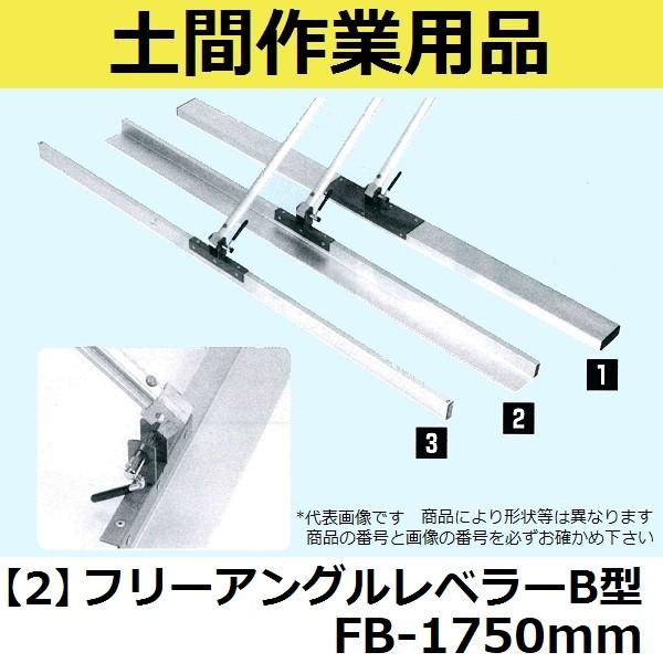 【長尺物】マルスケ(MARUSUKE) フリーアングルレベラーB型 FB-1750 ブレード長さ:1750mm 柄の長さ:1500mm 【代引き不可】【後払い不可】