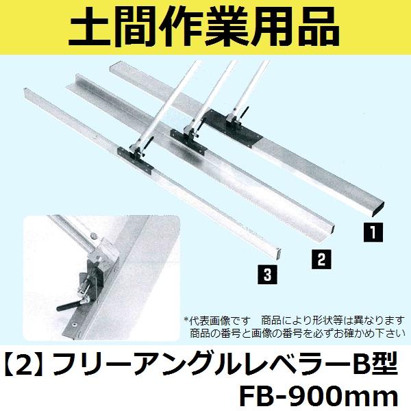 【長尺物】マルスケ(MARUSUKE) フリーアングルレベラーB型 FB-900 ブレード長さ:900mm 柄の長さ:1500mm 【代引き不可】【後払い不可】