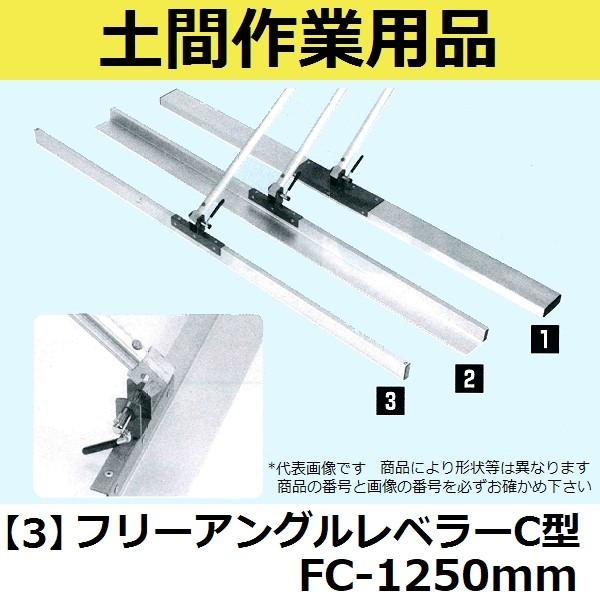 【長尺物】マルスケ(MARUSUKE) フリーアングルレベラーC型 FC-1250 ブレード長さ:1250mm 柄の長さ:1500mm 【代引き不可】【後払い不可】
