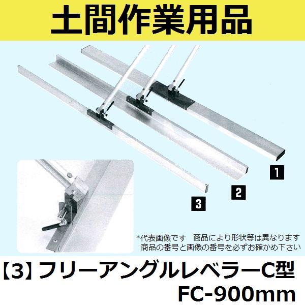 【長尺物】マルスケ(MARUSUKE) フリーアングルレベラーC型 FC-900 ブレード長さ:900mm 柄の長さ:1500mm 【代引き不可】【後払い不可】