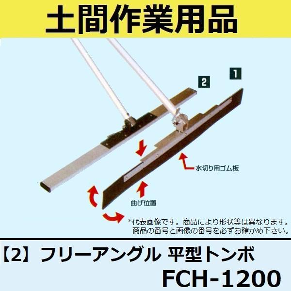 【長尺物】マルスケ(MARUSUKE) フリーアングル 平型トンボ FCH-1200 19×50mm ブレード長さ:1200mm 柄の長さ:1500mm 【代引き不可】【後払い不可】