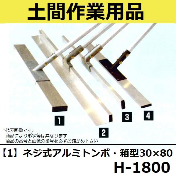 【長尺物】マルスケ(MARUSUKE) ネジ式アルミトンボ箱型 H-1800 ブレード長さ:1800mm 柄の長さ:1500mm 【代引き不可】【後払い不可】