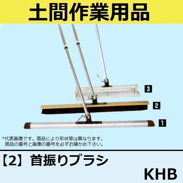 マルスケ(MARUSUKE) 首振りブラシ 伸縮柄 KHB 60×900mm 【代引き不可】【後払い不可】