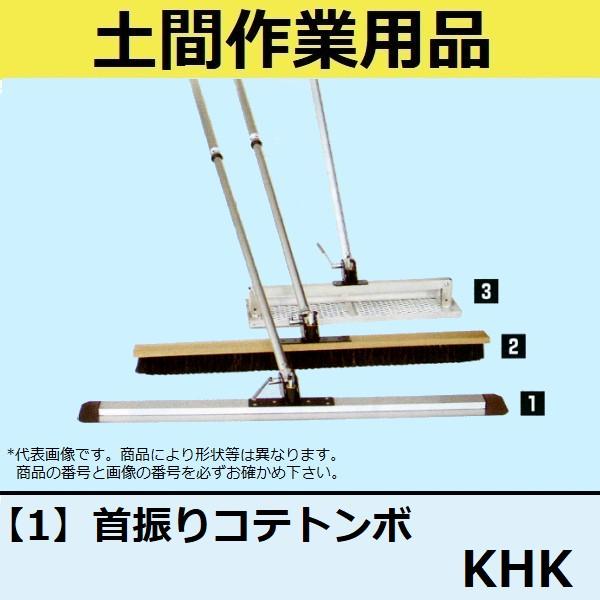 マルスケ(MARUSUKE) 首振りコテトンボ 伸縮柄 KHK 105×1000mm ≪金こて保護ケースは付属しません≫ 【代引き不可】【後払い不可】