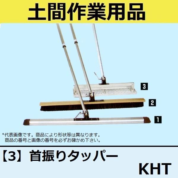 【長尺物】マルスケ(MARUSUKE) 首振りタッパー KHT 180×600mm 柄の長さ:1500mm 【代引き不可】【後払い不可】