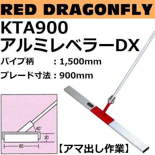 【長尺物】【アマ出し作業の定番品】KTA900 アルミレベラーDX パイプ柄:1500mm ブレード長さ:900mm 赤とんぼシリーズ【代引き不可】【後払い不可】