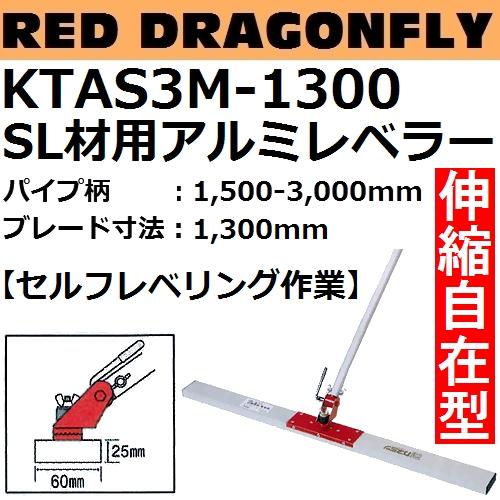 【長尺物】【レベル材のならしに】KTAS3M-1300 SL材用アルミレベラー パイプ柄:1500-3000mm ブレード長さ:1300mm 赤とんぼシリーズ【代引き不可】【後払い不可】