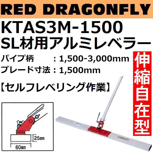 【長尺物】【レベル材のならしに】KTAS3M-1500 SL材用アルミレベラー パイプ柄:1500-3000mm ブレード長さ:1500mm 赤とんぼシリーズ【代引き不可】【後払い不可】
