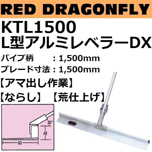 【長尺物】【アマ出しから荒仕上げまで】KTL1500 L型アルミレベラーDX パイプ柄:1500mm ブレード長さ:1500mm 赤とんぼシリーズ【代引き不可】【後払い不可】