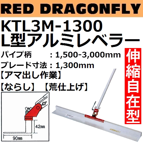 【長尺物】【アマ出しから荒仕上げまで】KTL3M-1300 L型アルミレベラー パイプ柄:1500-3000mm ブレード長さ:1300mm 赤とんぼシリーズ【代引き不可】【後払い不可】