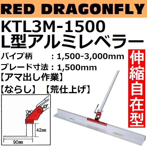 【長尺物】【アマ出しから荒仕上げまで】KTL3M-1500 L型アルミレベラー パイプ柄:1500-3000mm ブレード長さ:1500mm 赤とんぼシリーズ【代引き不可】【後払い不可】