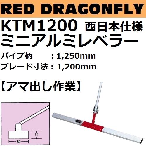 【長尺物】【西日本仕様】KTM1200 ミニアルミレベラー パイプ柄:1250mm ブレード長さ:1200mm 赤とんぼシリーズ【代引き不可】【後払い不可】