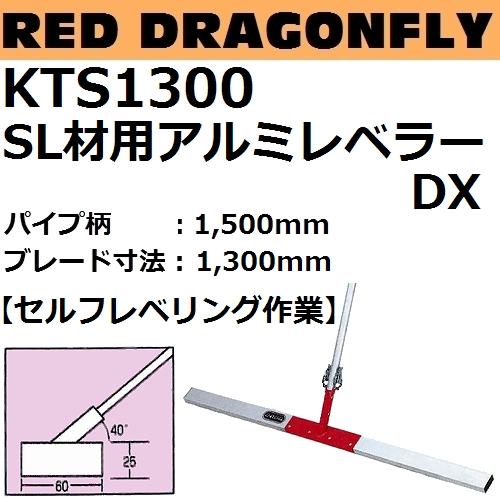 【長尺物】【レベル材のならしに】KTS1300 SL材用アルミレベラーDX パイプ柄:1500mm ブレード長さ:1300mm 赤とんぼシリーズ【代引き不可】【後払い不可】