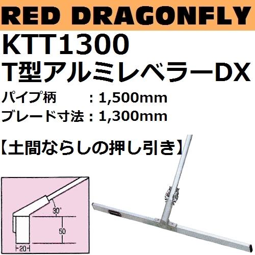 【長尺物】【土間ならし作業の定番】KTT1300 アルミレベラーDXシリーズ T型トンボ パイプ柄:1500mm ブレード長さ:1300mm 赤とんぼシリーズ【代引き不可】【後払い不可】