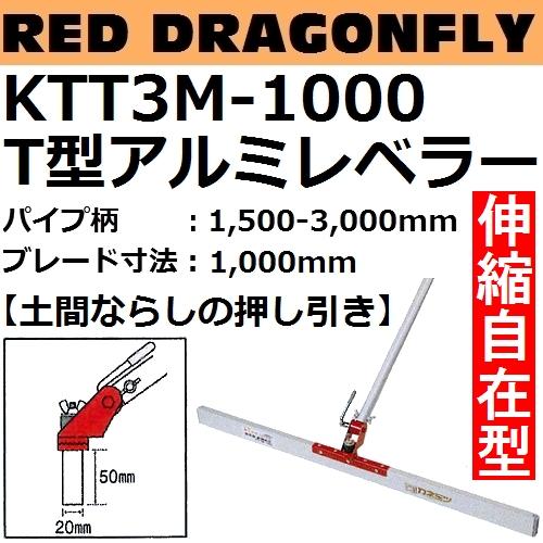 【長尺物】【土間ならし作業の定番】KTT3M-1000 アルミレベラーシリーズ T型トンボ パイプ柄:1500-3000mm ブレード長さ:1000mm 赤とんぼシリーズ【代引き不可】【後払い不可】