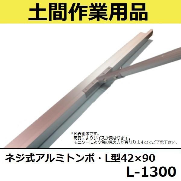 【長尺物】マルスケ(MARUSUKE) ネジ式アルミトンボL型 L-1300 ブレード長さ:1300mm 柄の長さ:1500mm 【代引き不可】【後払い不可】