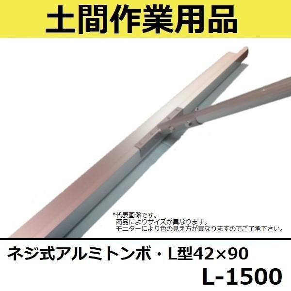 【長尺物】マルスケ(MARUSUKE) ネジ式アルミトンボL型 L-1500 ブレード長さ:1500mm 柄の長さ:1500mm 【代引き不可】【後払い不可】