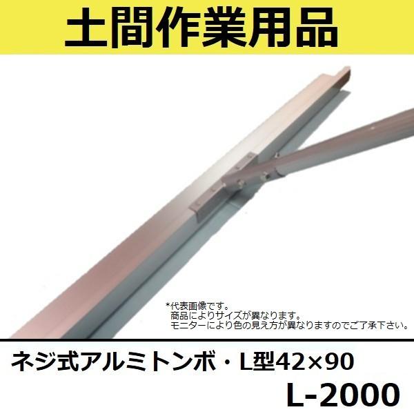 【長尺物】マルスケ(MARUSUKE) ネジ式アルミトンボL型 L-2000 ブレード長さ:2000mm 柄の長さ:1500mm 【代引き不可】【後払い不可】