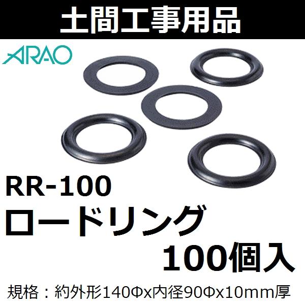 【土間工事用品】アラオ ロードリング RR-100 100個入 ドーナツ型ゴム製品(スリップ防止模様形成)【後払い不可】