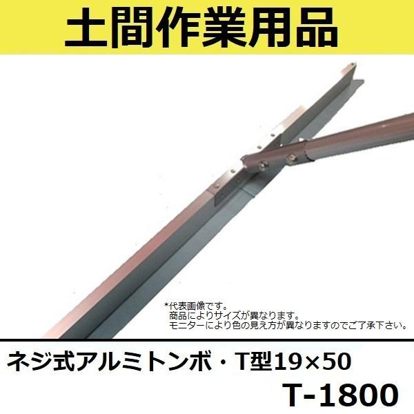 【長尺物】マルスケ(MARUSUKE) ネジ式アルミトンボT型 T-1800 ブレード長さ:1800mm 柄の長さ:1500mm 【代引き不可】【後払い不可】