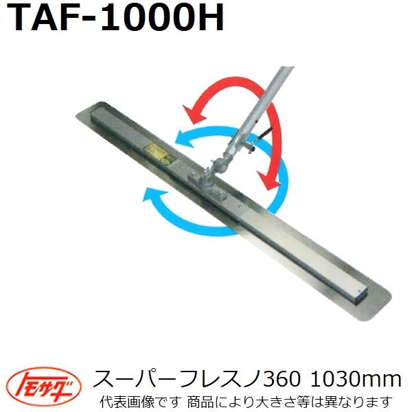 【長尺物】友定建機(TOMOSADA) TAF-1000H スーパーフレスノ360 ブレード長さ1030mm 角度自在調整金具付(土間関連用品)【代引き不可】【後払い不可】