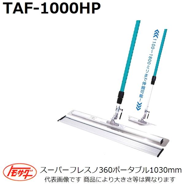 【長尺物】友定建機(TOMOSADA) TAF-1000HP 伸縮式スーパーフレスノ360 ブレード長さ1030mm 角度自在調整金具付(土間関連用品)【代引き不可】【後払い不可】