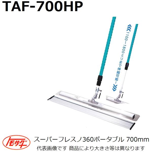 【長尺物】友定建機(TOMOSADA) TAF-700HP 伸縮式スーパーフレスノ360 ブレード長さ700mm 角度自在調整金具付(土間関連用品)【代引き不可】【後払い不可】