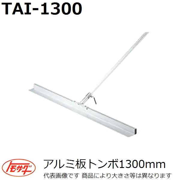 【長尺物】友定建機(TOMOSADA) TAI-1300 アルミ板トンボ ブレード長さ1300mm(土間関連用品)【代引き不可】【後払い不可】