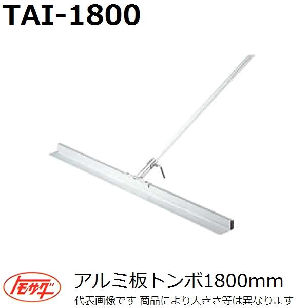 【長尺物】友定建機(TOMOSADA) TAI-1800 アルミ板トンボ ブレード長さ1800mm(土間関連用品)【代引き不可】【後払い不可】