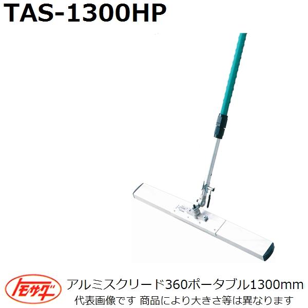【長尺物】友定建機(TOMOSADA) TAS-1300HP 伸縮式アルミスクリード360ポータブル ブレード長さ1280mm(土間関連用品)【代引き不可】【後払い不可】