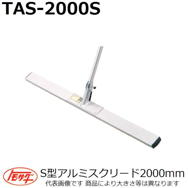 【長尺物】友定建機(TOMOSADA) TAS-2000S S型アルミスクリード ブレード長さ2000mm(土間関連用品) 【代引き不可】【後払い不可】