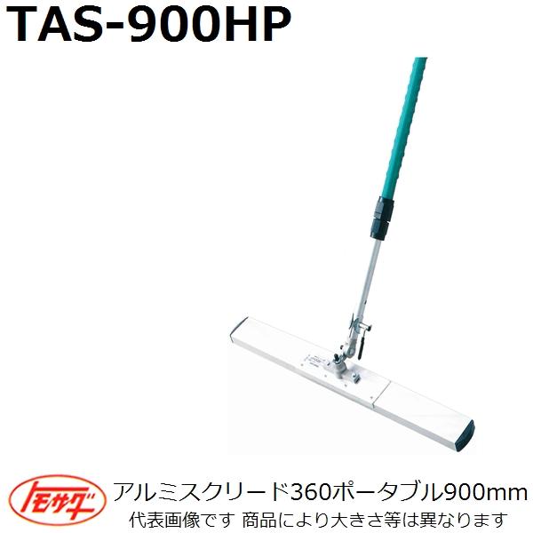 【長尺物】友定建機(TOMOSADA) TAS-900HP 伸縮式アルミスクリード360ポータブル ブレード長さ900mm(土間関連用品)【代引き不可】【後払い不可】