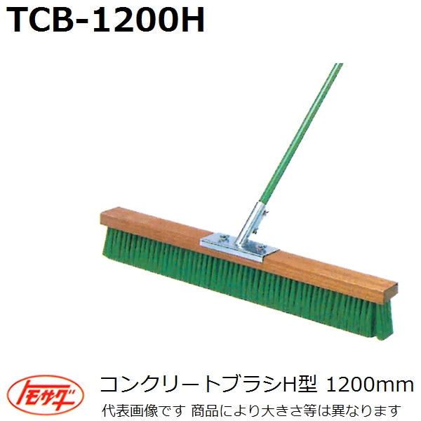 【長尺物】友定建機(TOMOSADA) TCB-1200H コンクリートブラシH型(ハード型) 幅1200mm(土間関連用品)【代引き不可】【後払い不可】