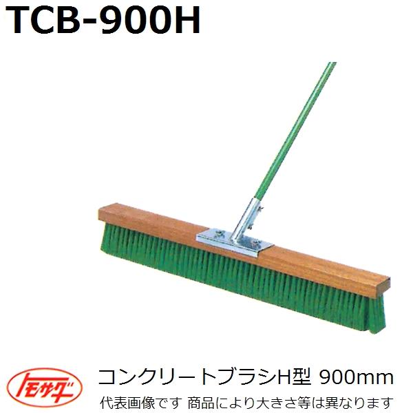 【長尺物】友定建機(TOMOSADA) TCB-900H コンクリートブラシH型(ハード型) 幅900mm(土間関連用品)【代引き不可】【後払い不可】