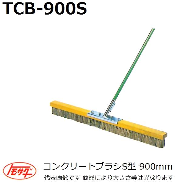 【長尺物】友定建機(TOMOSADA) TCB-900S コンクリートブラシS型(ソフト型) 幅900mm(土間関連用品)【後払い不可】