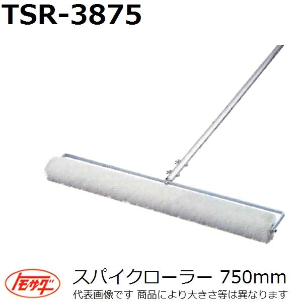 【長尺物】友定建機(TOMOSADA) TSR-3875 スパイクローラー 長さ750mm(土間関連用品)【後払い不可】